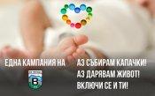 """Витоша се включи със 127 кг в кампанията """"Капачки за бъдеще"""""""