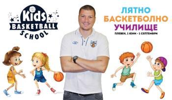 Баскетболно училище за деца ще има през лятото в Плевен