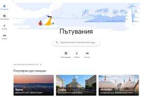 Google представи портала Пътувания с популярни маршрути, хотели и билети