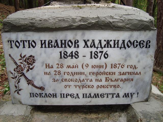 Доброволци обновиха паметната плоча на паметника на Тотьо Иванов над Тодорчета
