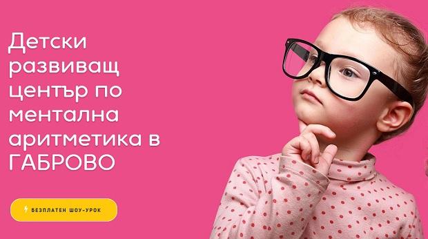 Вяра Стоева спечели безплатно обучение в SmartyKids – Габрово