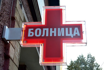 Здравното министерство ще затяга финансовата дисциплина на болниците