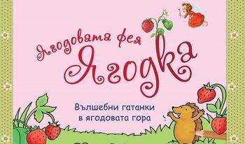Ягодовата фея Ягодка изненадва най-малките читатели