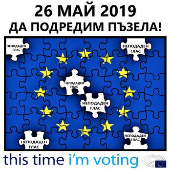 Капка в морето ли е един глас, или за доброволците в евроизборите