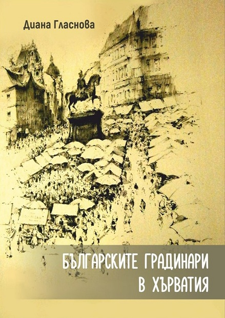 Българският градинарско поход в Европа представят в градската библиотека