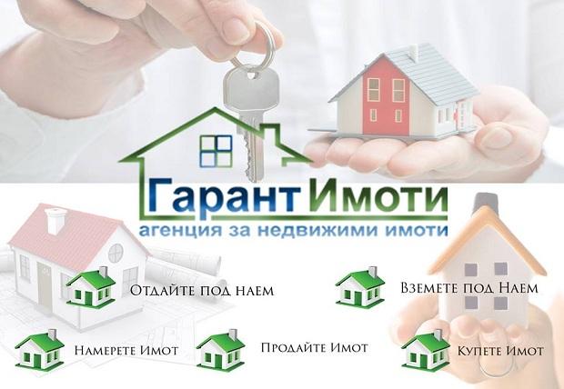 Гарант недвижими имоти търси своя нов брокер