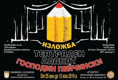 Изложба с театрални плакати на Господин Пейчински показват в Арт център Творителница О`Писменехъ!