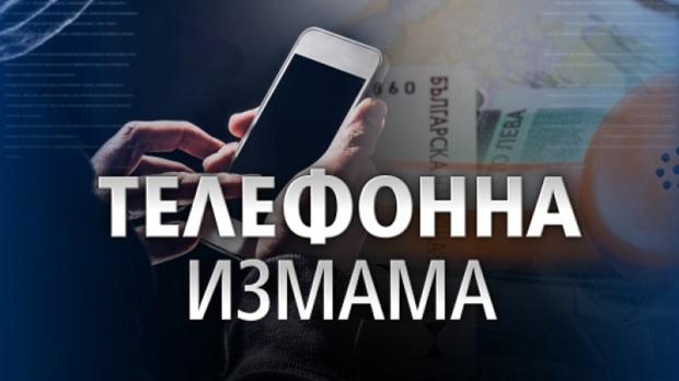 Телефонни измамници прилъгаха малолетно момче и дядо от Габрово