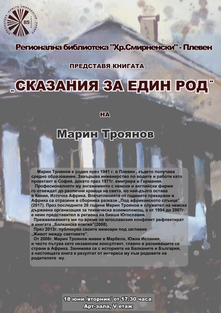 """Марин Троянов представя книгата си """"Сказания за един род"""" в Регионалната библиотека"""