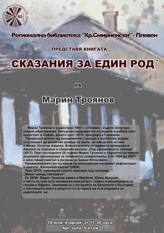 """Представят книгата """"Сказания за един род"""" на  Марин Троянов в Библиотеката"""
