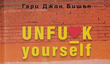 """Откъс от """"Unfu*k Yourself. Зарежи колебанията, животът те очаква"""" на Гари Джон Бишъп"""