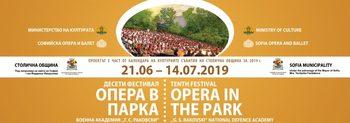 """Юбилеен концерт открива днес десетото издание на """"Опера в парка"""""""