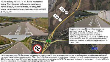 """Пътни знаци на АМ """"Струма"""" объркват шофьорите и пряко застрашават живота"""