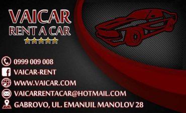 """Автомобили под наем от """"VAICAR"""""""