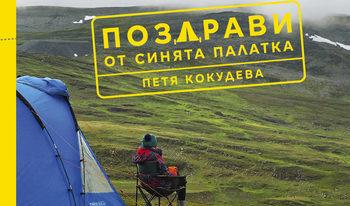 """Откъс от """"Поздрави от синята палатка"""" на Петя Кокудева"""
