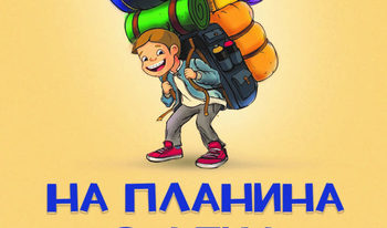 Щом децата навършат две, тръгвайте на планина