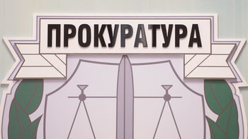 Още 28 прокуратури ще бъдат закрити през 2020 г.
