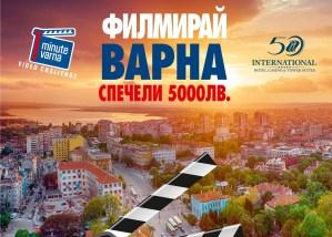 Конкурс за качествено видеосъдържание за Варна предизвиква с награда от 5000 лв.