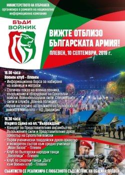 """Информационна кампания """"Бъди войник"""" ще се проведе в Плевен през септември"""