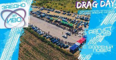 Drag day в подкрепа на  Ивайло Тодоров днес на пистата в Дойренци