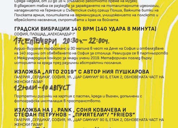 """""""КалендАрт"""" на Столичната община популяризира културните събития през лятото"""