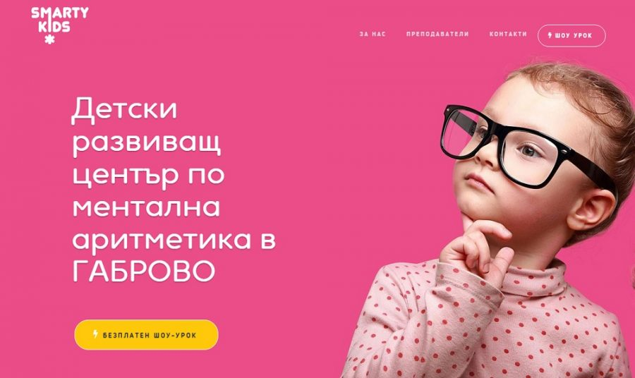 SmartyKids – Габрово обявява игра с награди