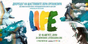 Фестивал на изкуствата събира в творческа атмосфера млади артисти от България