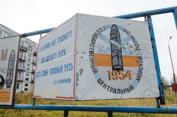 """""""Ядрена батерия"""" се е взривила в Архангелска област, обяви """"Росатом"""""""