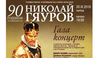 Софийска опера и балет открива новия сезон с концерт, посветен на Иван Гяуров