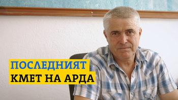 Последният кмет на Арда (видео)
