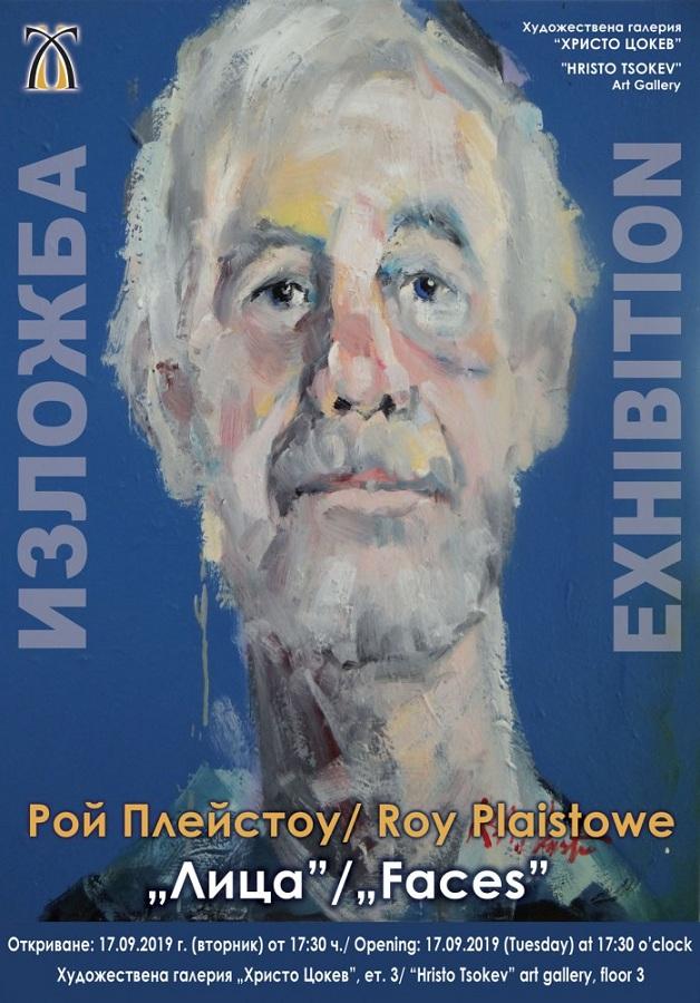 Английски художник с изложба в Галерията