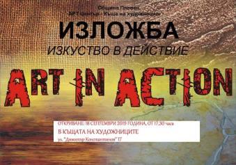 """""""Изкуство в действие"""" днес в Къщата на художниците"""