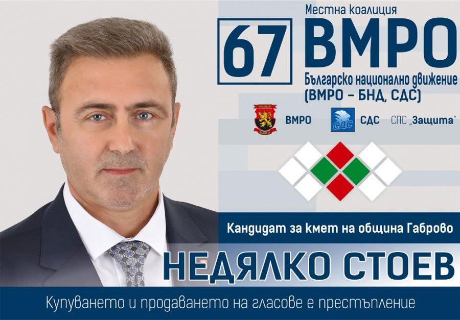 Кандидатът за кмет Недялко Стоев: Искам справедливо и сигурно бъдеще за Габрово!