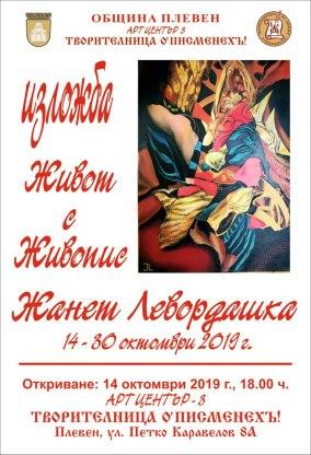 Жанет Левордашка от София с изложба в Творителница О`Писменехъ!