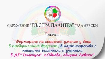 """По проект за успешна социализация работят в ДГ """"Теменуга"""" – с. Обнова"""