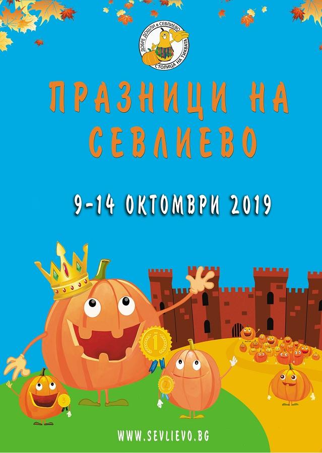 Тиквен бар отново ще посреща гостите на Празниците на Севлиево