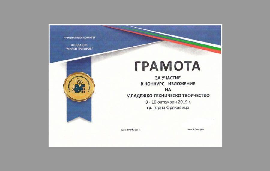 "Нов голям успех за ПТГ ""Д-р                   Никола Василиади"""