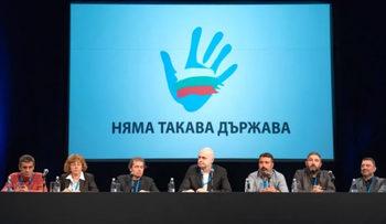 Уикенд новини: Слави Трифонов тихо учреди партията си, СЕМ трябва да махне шефа на БНР