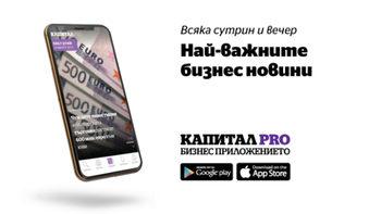 """Най-важните бизнес новини: всяка сутрин и вечер в мобилното приложение """"Kапитал PRO"""""""