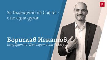 """За бъдещето на София – с по една дума: арх. Борислав Игнатов, кандидат на """"Демократична България"""""""
