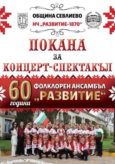 """Ансамбъл """"Развитие"""" ще зарадва Севлиево с 2 концерта"""