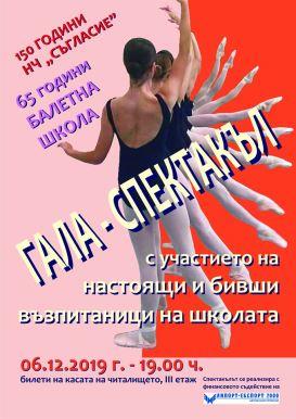"""Гала-спектакъл за 65 години Балетна школа подготвят в читалище """"Съгласие 1869"""""""