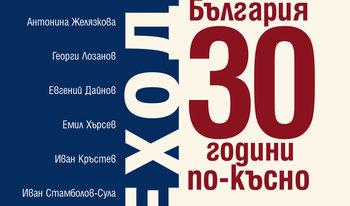"""Откъс от """"Преходът. България 30 години по-късно"""""""