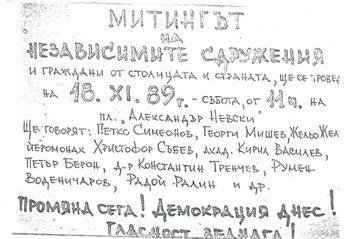 """""""Не газете граждани!"""", """"Демокрация днес!"""", """"Времето е наше!"""""""