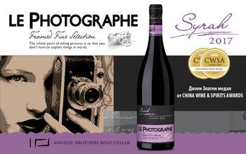 LE PHOTOGRAPHE Syrah 2017 – с най-високо отличие в страната с най-голям пазар в света