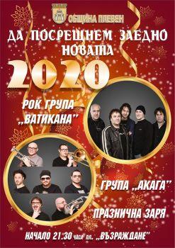 Посрещаме Нова година на площада с рок и празнична заря