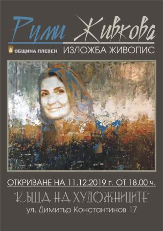 Румяна Живкова открива живописна изложба в Къщата на художниците