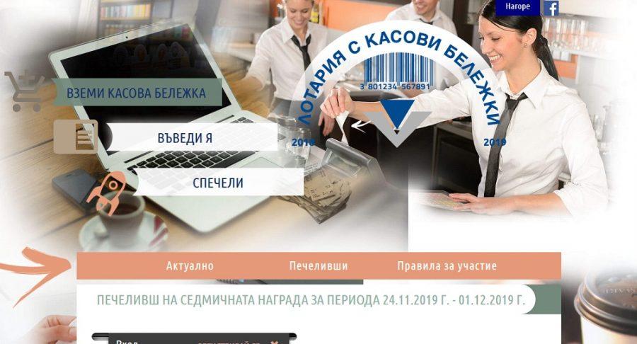 Над 1 500 касови бележки от Габровско участват в лотарията на НАП