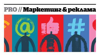 Седмичен бюлетин за маркетинг и реклама (3 декември)