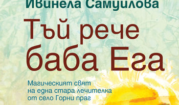 """Откъс от """"Тъй рече баба Ега"""" на Ивинела Самуилова"""